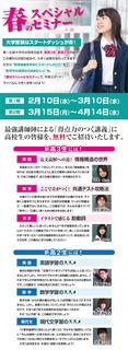 HP掲載用(新高2・高3).jpg