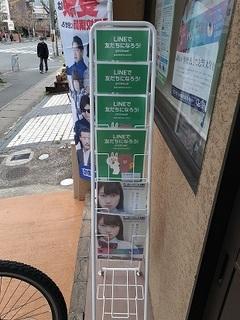 ikeuchijukuchirashi.jpg