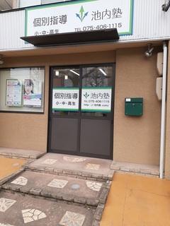 ikeuchijukugaikan2020.jpg